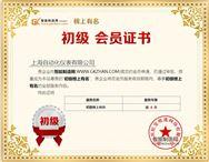 上海自动化入驻智能制造网初级榜上有名会员