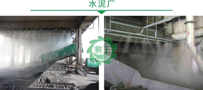 水泥厂微雾抑尘案例图