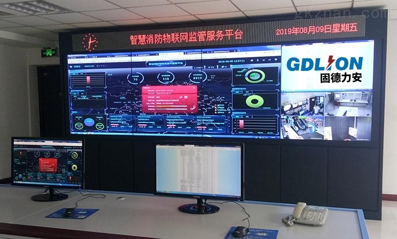智慧消防物联网远程监测监控系统