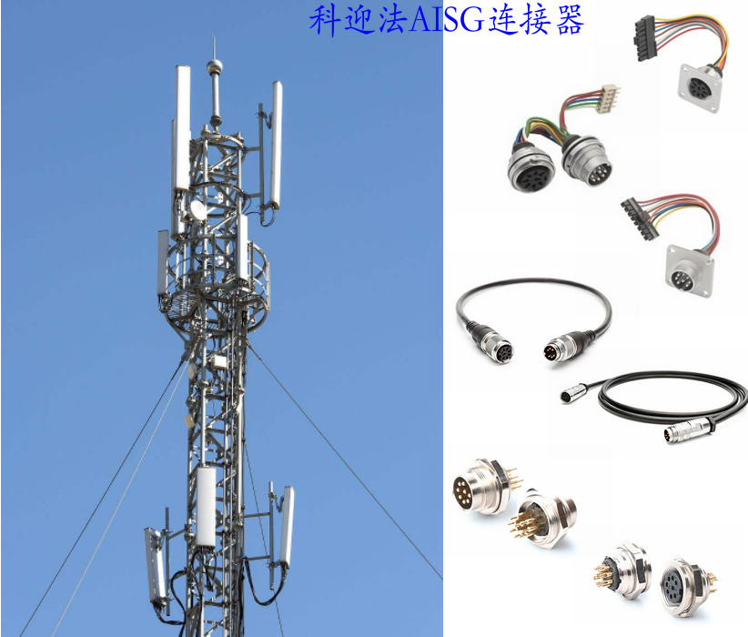AISG航空插座  AISG连接器广泛应用在医疗、传感器、自动化、通讯等领域,特别适合于3G电调天线,塔放和基站设备。防水等级; IP67