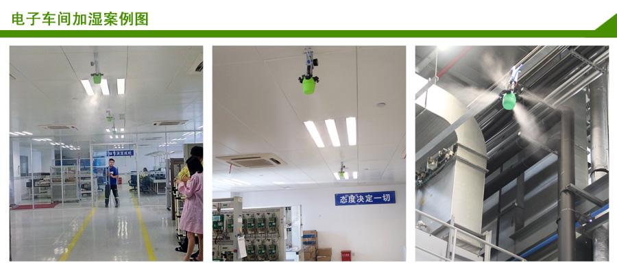 QS8杭州嘉友电子车间加湿案例