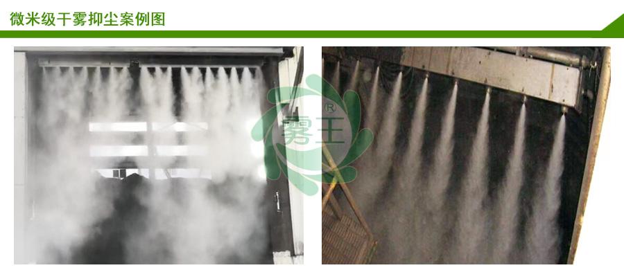 干霧抑塵系統案例