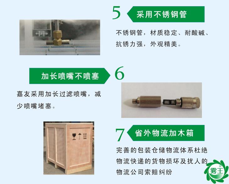 高壓微霧加濕器性能特點2