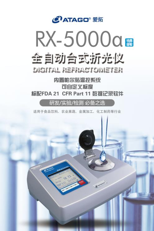 RX-5000a ATAGO(爱拓)全自动台式折光仪.png