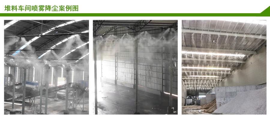堆料车间喷雾降尘案例图