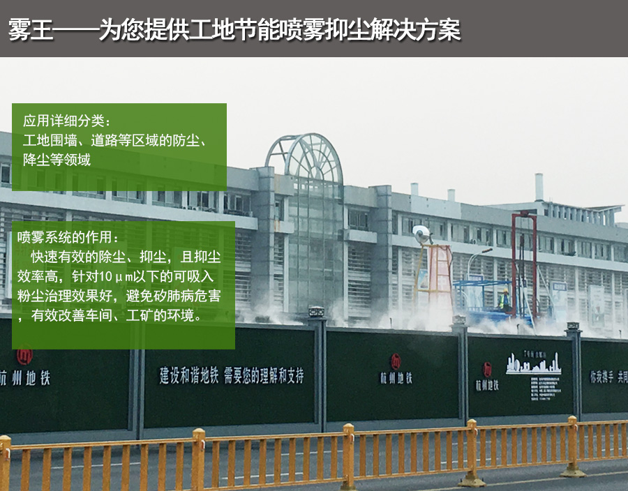 工地喷雾降尘系统解决方案
