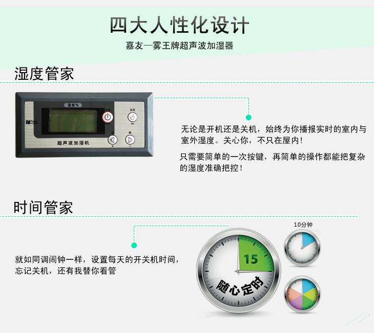 声波加湿器人性化设计一是湿度管家