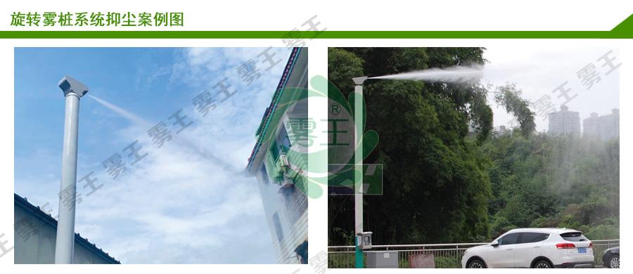 雾桩系统案例加水印2