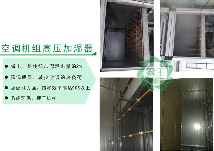 空調機組高壓微霧加濕器案例