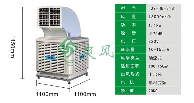 蒸发式冷风机/环保空调参数