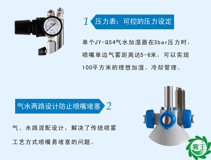 气水加湿器特点1