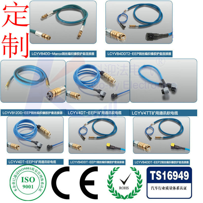 LCYVB4系列<strong>钢丝编织橡胶护套连接器</strong>,符合GB3836.4-2000《爆炸性气体环境用电器设备》*部分本质安全型、MT818.14-1999 《煤矿用阻燃电缆》 第3单元 煤矿用阻燃通讯电缆的规定。