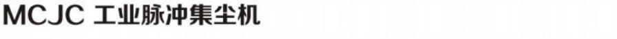 <strong>医药器械包装设备工业脉冲粉尘集尘机</strong> 装袋喷砂作业集尘器示例图20