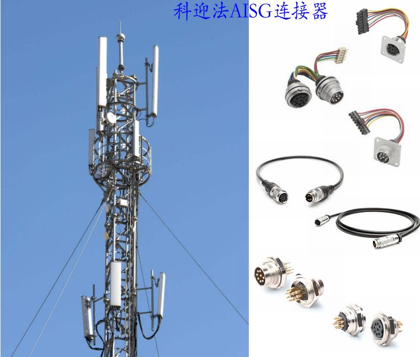 M16电缆AISG连接器