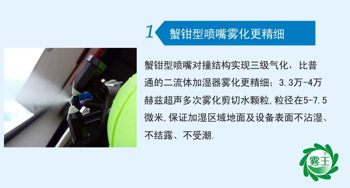 JY-QSWW8蟹钳型喷嘴雾化更精细
