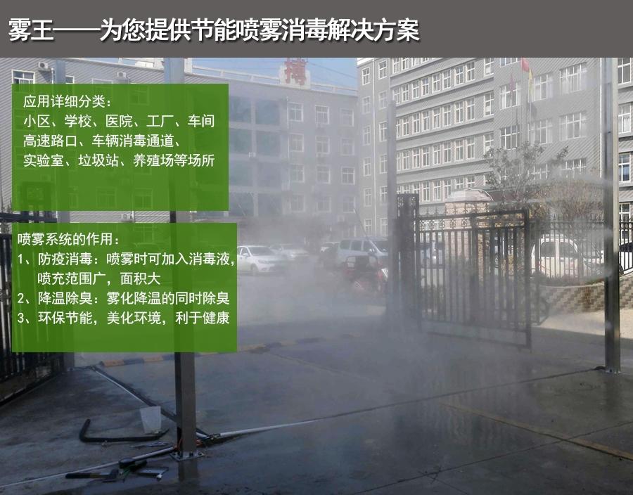 喷雾消毒设备