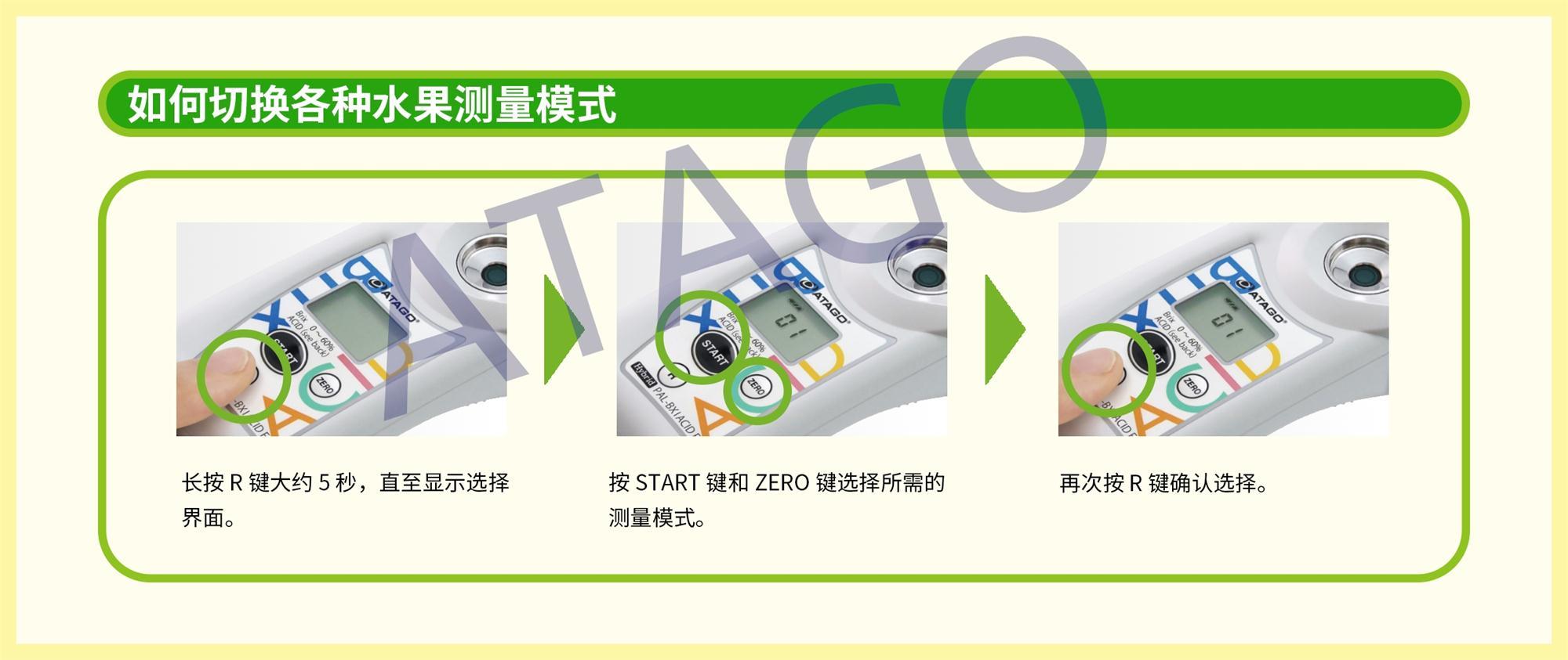 ATAGO (爱拓)PAL-BX-ACID F5 切换方法(水印).jpg