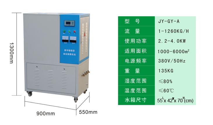 高压微雾加湿器豪华型参数