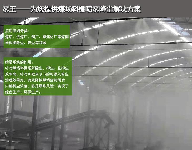 煤場料棚噴霧抑塵方案