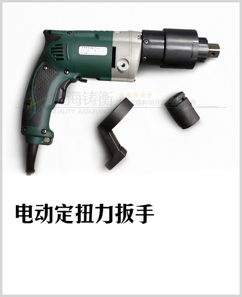 电动扭力扳手图片