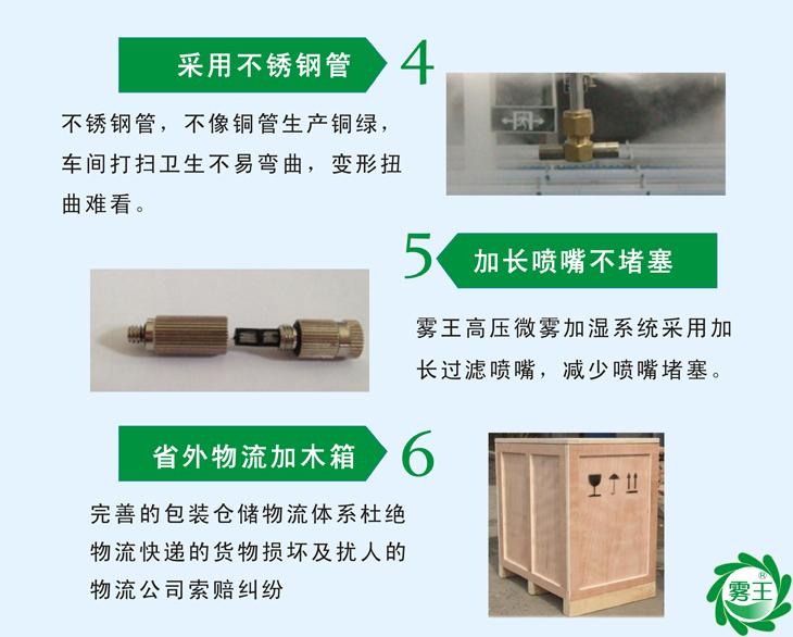 印刷高压微雾加湿器采用加长喷嘴不堵塞