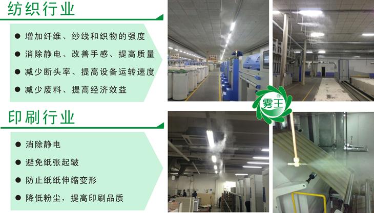 印刷高压微雾加湿器在纺织行业的应用实例