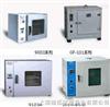 400-S电热恒温鼓风干燥箱电话;13482126778400-S电热恒温鼓风干燥箱电话;
