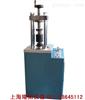 ZYP-400ZYP型自动粉末压片机